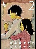 黒真珠そだち【単行本版】2巻
