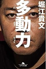 多動力 (NewsPicks Book) (幻冬舎文庫) 文庫