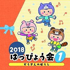 2018 はっぴょう会(1)ぞうさんのぼうし