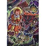 モンスターハンター3G オフィシャルアンソロジーコミックVol.3 (カプ本コミックス)