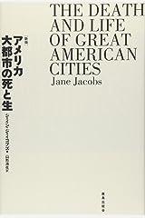 アメリカ大都市の死と生 単行本