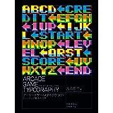 アーケードゲーム・タイポグラフィ ビットマップ書体の世界