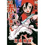 東京赤ずきん (1) (バーズコミックス)