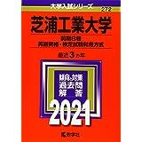 芝浦工業大学(前期日程、英語資格・検定試験利用方式) (2021年版大学入試シリーズ)