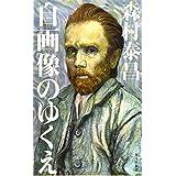 自画像のゆくえ (光文社新書)