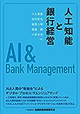 人工知能と銀行経営