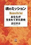 魂のミッション―あなたが生まれてきた意味