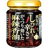桃屋 しびれと辛さががっつり効いた麻辣香油 105g