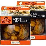 [ワインにぴったり]広島県産牡蠣のオイル漬け ひよこ豆を添えて(nakatoメゾンボワール) ×2個