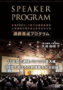 年間300回、1億円の講演依頼の人気講師が教える人を惹きつける「講師養成プログラム」 [DVD]
