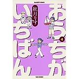 おうちがいちばん (4) (バンブーコミックス 4コマセレクション)