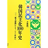 韓国民主化100年史―三・一独立運動からキャンドル革命へ