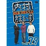 内村さまぁ〜ず SECOND vol.79 [DVD]