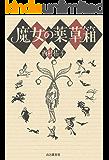 魔女の薬草箱