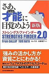 さあ、才能(じぶん)に目覚めよう 新版 ストレングス・ファインダー2.0 単行本