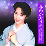 香西かおり 昭和歌謡 を歌う BHST-179