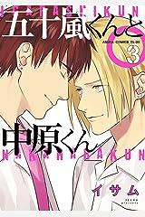 五十嵐くんと中原くん(3) (あすかコミックスCL-DX) Kindle版