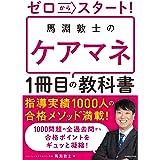 ゼロからスタート! 馬淵敦士のケアマネ1冊目の教科書 (KADOKAWA「1冊目の教科書」シリーズ)