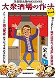 大衆酒場の作法 煮込み編 (扶桑社ムック)