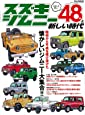 スズキ・ジムニー48年と新しい時代 (M.B.MOOK)
