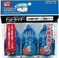 コクヨ テープのり ドットライナー つめ替え 3個 タ-D400N-08X3