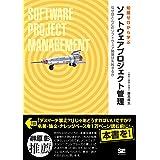 知識ゼロから学ぶソフトウェアプロジェクト管理