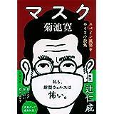 マスク スペイン風邪をめぐる小説集 (文春文庫)