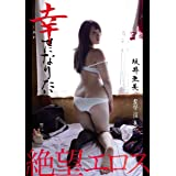 絶望エロス 坂井亜美 絶望エロス/妄想族 [DVD]