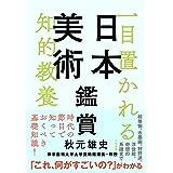 一目置かれる知的教養 日本美術鑑賞