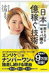 日本一売り上げるキャバ嬢の 億稼ぐ技術 単行本