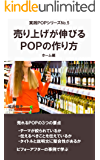 売り上げが伸びるPOPの作り方 ホーム編 実践POP