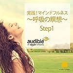 実践!マインドフルネス~呼吸の瞑想~ step1