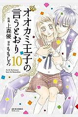 オオカミ王子の言うとおり : 10 (ジュールコミックス) Kindle版