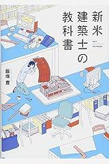 新米建築士の教科書 単行本