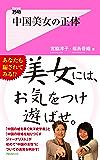 中国美女の正体 Forest2545新書