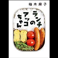 ランチのアッコちゃん (双葉文庫)