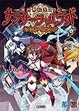 異世界転生RPG サンサーラ・バラッド 基本ルールブック (Role&Roll RPGシリーズ)