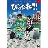 びったれ!!! 1 (ヤングチャンピオン・コミックス)