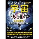 大人も眠れないほど面白い宇宙の雑学2 ~4.2光年先の人類移住先の惑星とは?!~