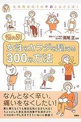 悩み別 女性のカラダを整える300の方法 単行本