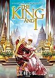 王様と私(2枚組) [AmazonDVDコレクション]