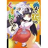 災い狐のくずれちゃん(2)【電子限定特典ペーパー付き】 (RYU COMICS)