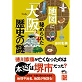地図に秘められた「大阪」歴史の謎 (じっぴコンパクト文庫)