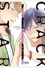 クラックスター【電子限定特典付き】 (バンブーコミックス Qpaコレクション) Kindle版