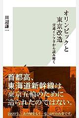 オリンピックと東京改造~交通インフラから読み解く~ (光文社新書) Kindle版