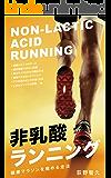 非乳酸ランニング_健康マラソンを極める秘伝走法
