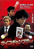 サイコギャンブラー 破滅的遊戯 [DVD]