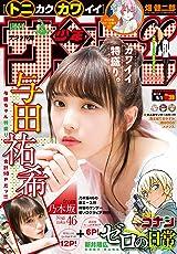 週刊少年サンデー 2018年39号(2018年8月22日発売) [雑誌]