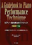 ピアノ脱力奏法ガイドブック 3 下巻