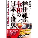 神仕組み令和の日本と世界 日月神示が予言する超覚醒時代